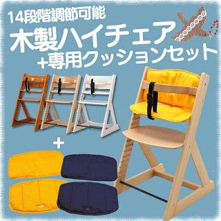 ベビーチェア木製クッションセットグローアップチェアとクッションのセットハイチェアマジカルチェアベビーソファ子供用椅子木製チェアキッズ用ベビーチェアクッション【D】