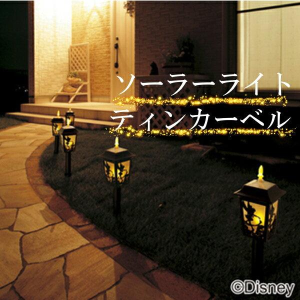 ガーデンライト ソーラー LED ディズニー 送料無料 ソーラーライト ティンカーベル シルエットライト TD-L27 ガーデン 庭 照明 灯り ライト キャラクター 防犯 防災 ガーデニング 【D】【Disneyzone】