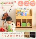 絵本棚 絵本 収納 本棚 スリム おもちゃ 収納 ラック おもちゃ箱 ラック 棚 収納 子供部屋 収納送料無料 キッズ 絵本…