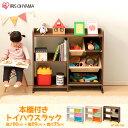 【10%OFFクーポン対象】 おもちゃ 収納 ラック 棚 おもちゃ箱 本棚付き トイハウスラック HTHR-34 アイリスオーヤマ…