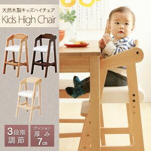 キッズチェア ハイチェア キッズハイチェア 天然木製 グローアップ チェア 子供 椅子 木製 高さ調節送料無料 キッズ いす 赤ちゃん ベビーハイチェア ベビーチェア ベビー 子供 椅子 チェア