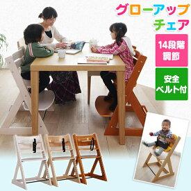 ベビーチェア ハイチェア グローアップ チェア 子供 椅子 木製 高さ調節送料無料 キッズチェア いす 赤ちゃん キッズ 天然 14段階調節可能 マジカルチェア 子供 イス 昇降 チェアー 安全 ベルト付き 子供用 【D】【5P】