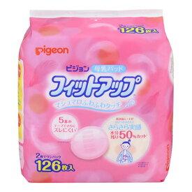 ピジョン 母乳パット フィットアップ 126枚【P】【TC】