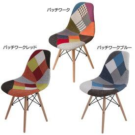椅子 おしゃれ イームズ チェア ファブリック パッチワーク送料無料 イームズチェア シェルチェア PP-623C 木脚 イス いす ダイニングチェア DSW レッド ブルー 座面 クッション入り 新生活 一人 カフェ【D】《★在OS》