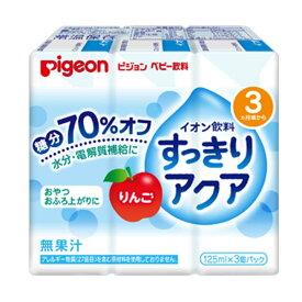 【ベビー飲料 イオン飲料】ピジョン ベビー飲料 すっきりアクア りんご味 125ml×3個パック【ジュース pigeon】ピジョン 13771【TC】【P】【RCP】