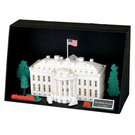 ペーパーナノ PN-125 ホワイトハウス ペーパークラフト ホビー 紙細工 パズル 知育 White House 大人向けホビー クラフトペーパー カワダ 【TC】 【取寄品】