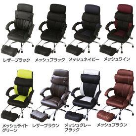 リクライニングチェア送料無料 オフィスチェア 椅子 イス チェア デスクチェア パソコンチェア フットレスト オットマン付 足置き付 レザーチェア メッシュチェア チェア 椅子 いす イス ハイバック 在宅勤務 在宅ワーク 自宅勤務