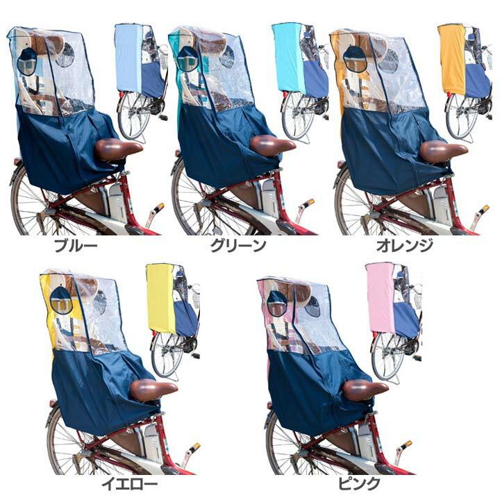 池商 ママ自転車用レインカバー後ろ乗せ用 My Pallas(マイパラス) IK-005自転車用シート専用 雨雪対策 送迎 ママ自転車 自転車用シート専用送迎 自転車用シート専用ママ自転車 池商 ブルー・グリーン・オレンジ・イエロー・ピンク【DC】