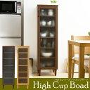 食器棚 キャビネット おしゃれ 送料無料 アルト ハイカップボード ブラウン ナチュラル ホワイト [幅 39.5cm] スリム …