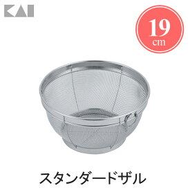 【貝印/KAI】 NCD スタンダードザル 19CM 【D】【KI】