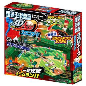エポック 野球盤 3Dエース スタンダード 野球ゲーム おもちゃ ボードゲーム みんなで遊ぶ 野球ゲームボードゲーム 野球ゲームみんなで遊ぶ おもちゃボードゲーム ボードゲーム野球ゲーム