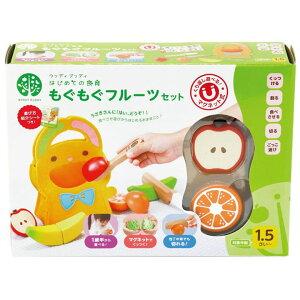はじめての食育 もぐもぐフルーツセット G05-1171送料無料 おもちゃ ままごと 知育玩具 幼児 ディンギー 【TC】