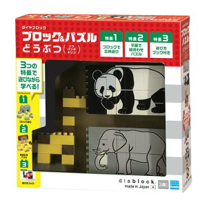 ダイヤブロック ブロック&パズル どうぶつ DBB-08 ダイアブロック diablock おもちゃ アニマル 動物 きりん キリン ぞう ゾウ ぱんだ パンダ ブロックパズル 変身 平面パズル 立体パズル カワダ