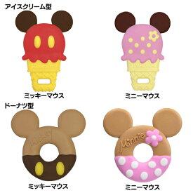 【ポイント2倍】\在庫限り/ ミッキーマウス ミニーマウス 歯がため ベビー用 おもちゃ 3か月頃から かわいい ミッキーミニー ギフト最適 カミカミ 歯茎マッサージ 安心素材 錦化成 アイスクリーム型 ドーナツ型 【D】