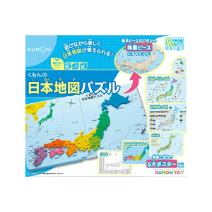 くもんの日本地図パズル 送料無料 おもちゃ 玩具 プレゼント クリスマス くもん くもん出版 【D】★2020 クリスマス プレゼント おもちゃ★