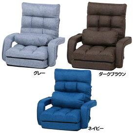 不二貿易 4WAY座椅子 0212 35497送料無料 座椅子 4WAY 肘付 大き目 42段 リラックス 体を包む グレー ダークブラウン ネイビー【D】