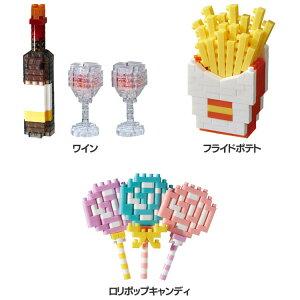 ナノブロック ミニコレクション NBC_780ナノブロック フードシリーズ カワダ ワイン フライドポテト ロリポップキャンディ【TC】