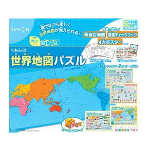 NEWくもんの世界地図パズル 送料無料 くもん 世界地図パズル カワダ 【D】