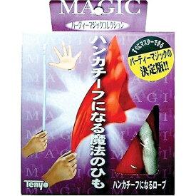 【取寄品】 初心者向けハンカチマジック ハンカチーフになるロープ [手品/テンヨー]【TC】