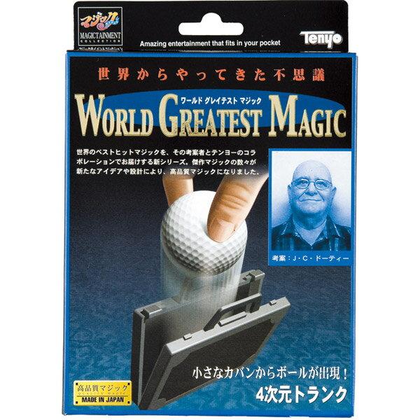 【取寄品】 マジック 4次元トランク [手品/テンヨー]【TC】【★SA10】