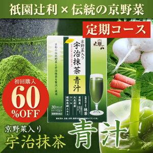京野菜青汁