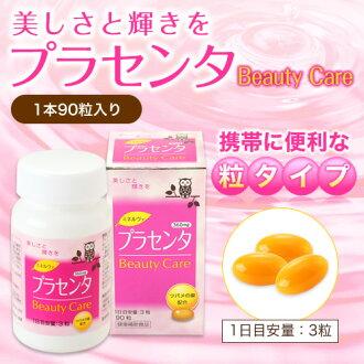 含胎盘粒BeautyCare 90粒的大约30天份保健食品/胎盘抽出物/锄头莱恩