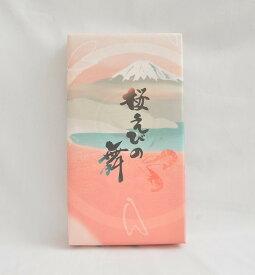 桜えびの舞(中)