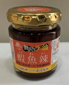 蝦魚辣(シャギョラー)