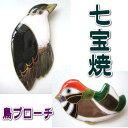 Bird-br-4536-1