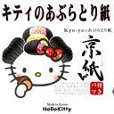Kitty puff01