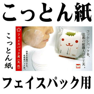 """Kami-ya cotton Pack こっとん paper ( for face masks and round ) twist cotton Pack paper craftsman of Kyoto! """"OK."""""""