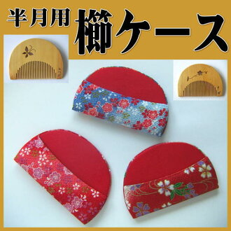 Japan-made comb case half a month when a dedicated comb ( important boxwood comb to gently wrap... ) Please choose the pattern of your choice! * Comb case individually.