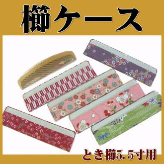 Japan-made comb case when Combs ' only 5.5 inch ( important boxwood comb to gently wrap... ) * comb case individually.
