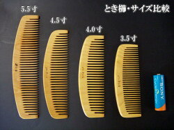【CoolJapan】【つげ櫛】さつま本つげ「とき櫛」3.5寸(44本/32本)手にしっとりと馴染み、優しく滑らかなとき心地♪さつまつげの櫛【RCP】※櫛単品です【楽ギフ_包装】fs3gm