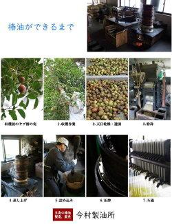New椿油(長崎・五島産)純つばき油100ml