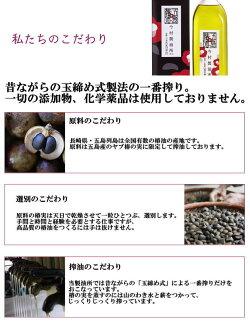 椿油(長崎・五島産)つばき油100ml