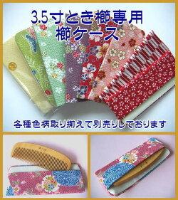 つげ櫛さつま本つげ「とき櫛」3.5寸日本製薩摩つげ