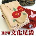 新柄入荷!【京都くろちく】new文化足袋●和柄足袋くつ下