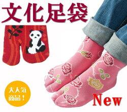 new文化足袋●和柄足袋くつ下