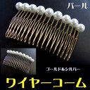 Comb s 01