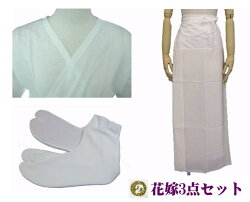 花嫁下着3点セット(ガーゼ肌着+レース裾除け+ブロード足袋)
