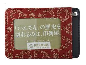 【印傳屋上原勇七】パスケース(定期入れ)黒ピンク、紫白、赤白、黒赤の4配色