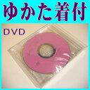 Yukata-dvd