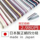 【メール便送料無料】【日本製】【限定価格!】正絹四分紐 帯締め 選べる10色