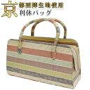 【京都西陣生地】利休バッグ(08A201)お茶席バッグ/着物を引き立てる上品アイテム。普段使いからパーティーや結婚式等…