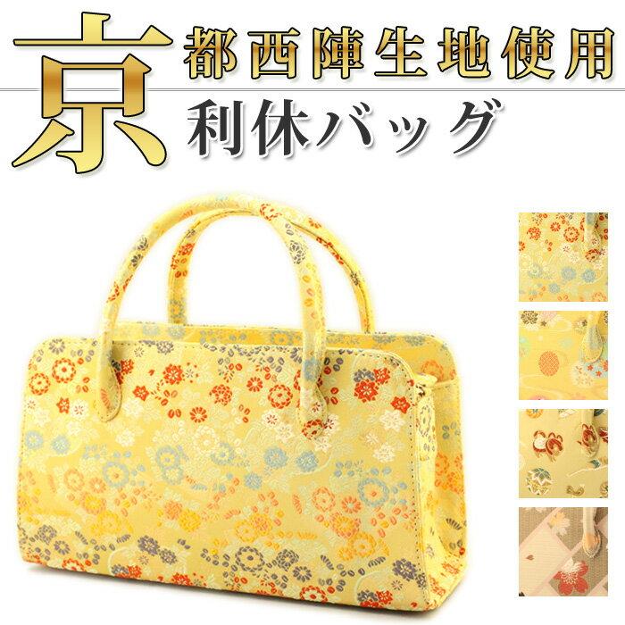 【京都西陣生地】【利休バッグ】お茶席バッグ/着物を引き立てる上品アイテム。普段使いからパーティーや結婚式等フォーマルなシーンにも。和装小物/鞄/カバン