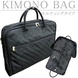 【大容量!】和装・洋装・移動用バッグ ソフトタイプ シンプルで使いやすく収納力も抜群!機能的な作りで快適に着物が運べるキルティングきものバッグ!ショルダーベルト付き