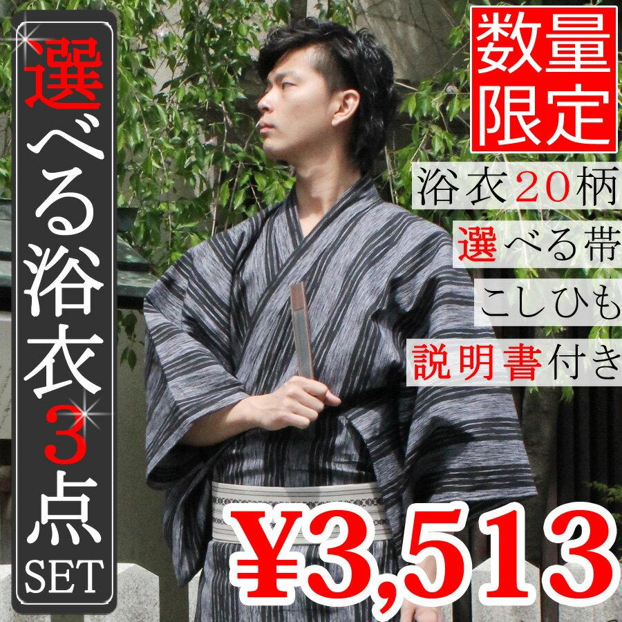 【父の日ギフト】【あす楽】浴衣 メンズ 3点セット ラッピング無料!送料無料!角帯 腰紐 ゆかた 浴衣 男性 浴衣セット 紳士 yukata