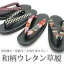 ウレタン草履 【黒台】 23.5cm 普段履きや水場仕事に最適 日本製生地を鼻緒に使用 友禅 市松 軽くて疲れにくいのが特徴です。