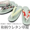 ウレタン草履 【緑台】 23.5cm 普段履きや水場仕事に最適 日本製生地を鼻緒に使用 友禅 軽くて疲れにくいのが特徴です。